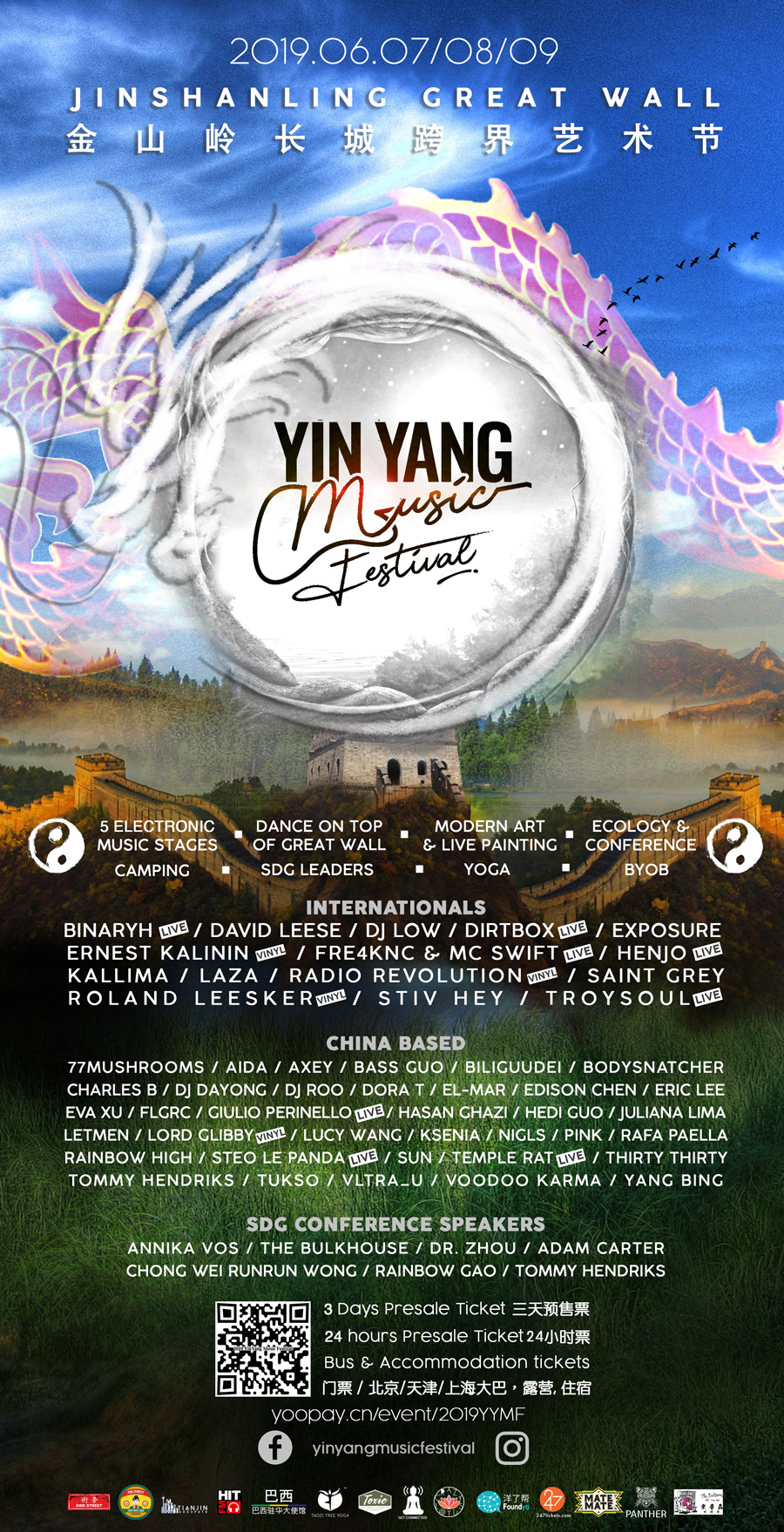 2019 YYMF Poster